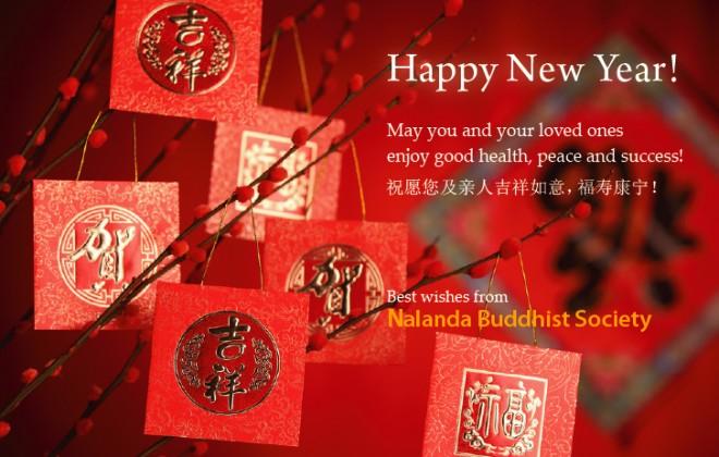 chinese new year greetings from nalanda