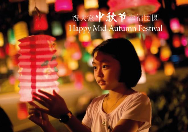 Mid-Autumn-Festival-2015.9.27