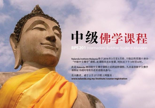 BPS201 - Intermediate-Buddhist-Studies-in-Mandarin