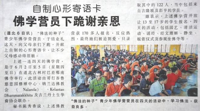 Nanyang Siang Pao (南洋商报) report.